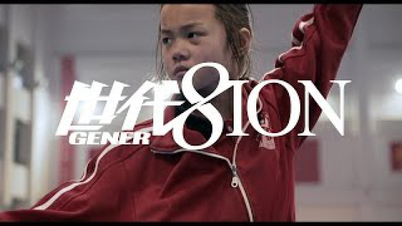 GENER8ION M.I.A. - The New International Sound Pt. II (Official music video)