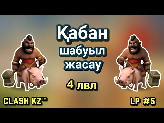 Қабанмен шабуыл жасау | 4 лвл | Clash KZ