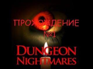 прохождение страшных игр/DungeonNightmares №1