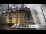 Дачные дома, быстрое строительство(каркасная технология, купить дачный дом)