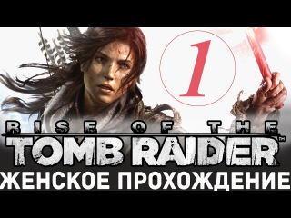 СТРИМ► Rise of the Tomb Raider прохождение русский  язык #1 XBOXONE