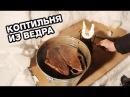 Как сделать коптильню из ведра. Самодельное копченое мясо.