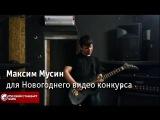 Банк Русский Стандарт. Новогодний видео конкурс. Максим Мусин