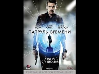 Патруль времени (Predestination). Русский трейлер 2014.|HD720Movies.com|