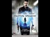 Патруль времени (Predestination). Русский трейлер 2014