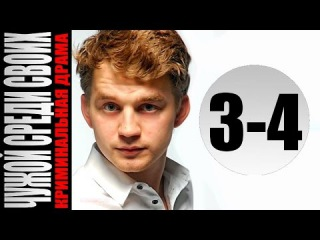 Чужой среди своих 3-4 серии (2014) 16-серийная криминальная драма фильм кино сериал