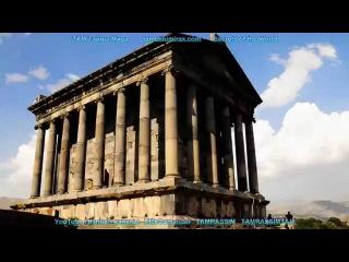 Мегалитические храмы Армении.