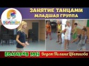 Занятие танцами с Полиной Цветковой - самая младшая группа Болгария 2015