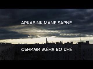 ОБНИМИ МЕНЯ ВО СНЕ. Документальный фильм о Золитудской трагедии. Русские субтитры.