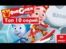 Новые мультфильмы - Мультик Фиксики - Топ 10 лучших серий