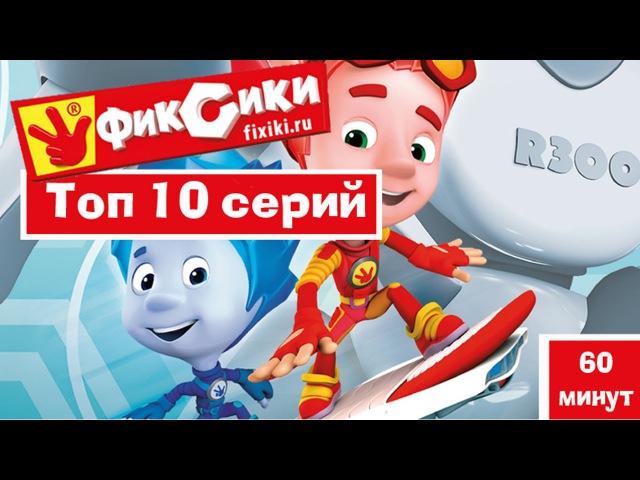 Новые мультфильмы Мультик Фиксики Топ 10 лучших серий