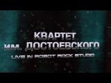 Группа КВАРТЕТ им. ДОСТОЕВСКОГО