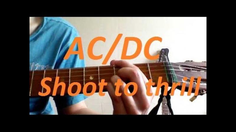 AC/DC - Shoot to thrill на гитаре(cover)