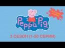 Свинка Пеппа на русском 3 Сезон с 1 по 50 все серии подряд - БОНУС