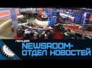 Newsroom - Отдел Новостей - Лекция - Icebearger