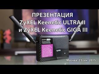 Презентация ZyXEL Keenetic ULTRA II и Keenetic GIGA III