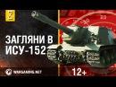 Загляни в реальный танк ИСУ-152. Часть 2. В командирской рубке [World of Tanks]