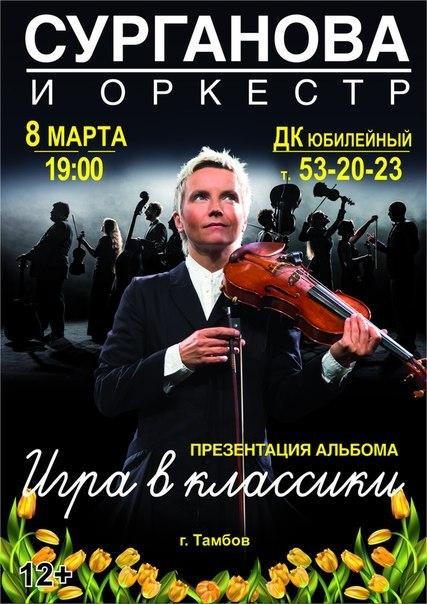 Афиша Тамбов Сурганова и оркестр 8.03.2015
