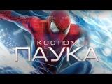 Фичуретка: «Новый Человек-Паук: Высокое напряжение» - Костюм Паука