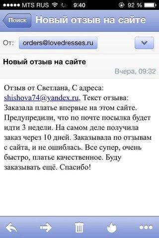 ЛЮБЛЮ ПЛАТЬЯ интернет-магазин платьев - Pinterest