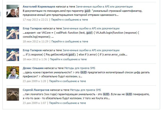 Вопросы по поводу создания приложений   ВКонтакте API
