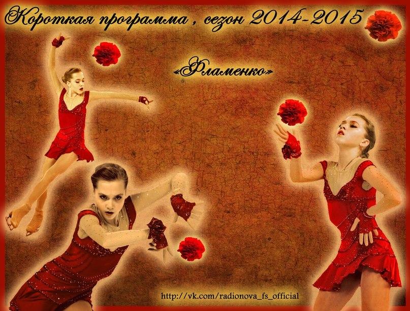 Елена Радионова - Страница 31 27C6RUd-sb8