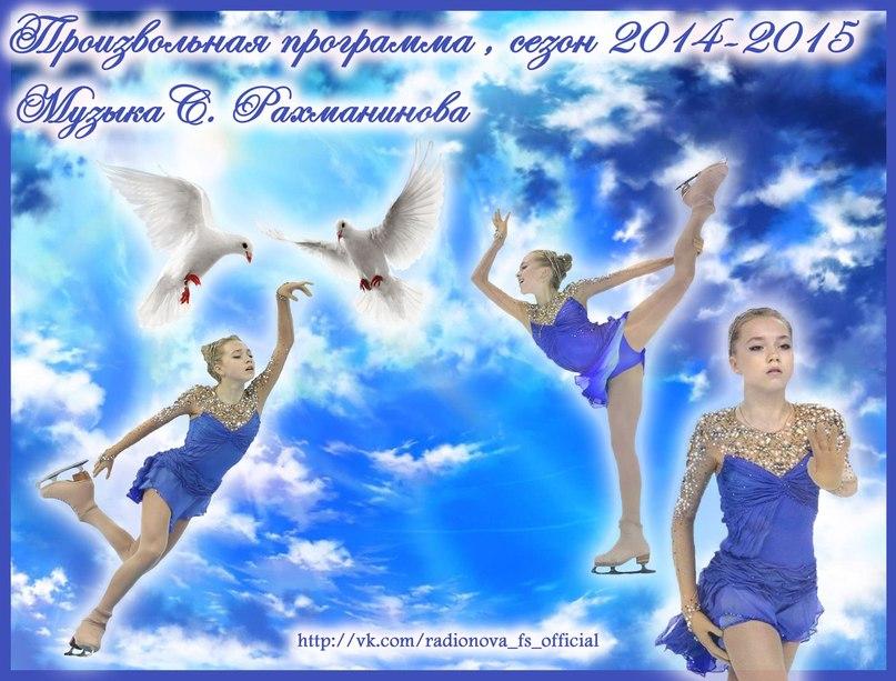 Елена Радионова - Страница 31 _qTSsoN-iq0