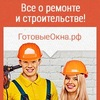 Компания ГОТОВЫЕОКНА.РФ официальная страница