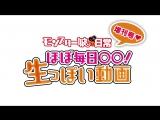 TVアニメ「モンスター娘のいる日常」ほぼ毎日◯◯!生っぽい動画 増刊号 - Niconico VideoGINZA