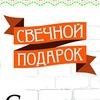 Свечи и сувениры ручной работы г.Витебск