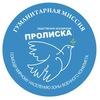 """Гуманитарная миссия """"ПРОЛИСКА"""""""