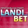 Landi - Bet | Лучшие в своём деле!