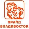 Прайд Владивосток