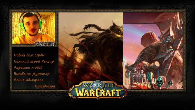 История WarCraft с Зальтиром (ч.18) месть Праудмур