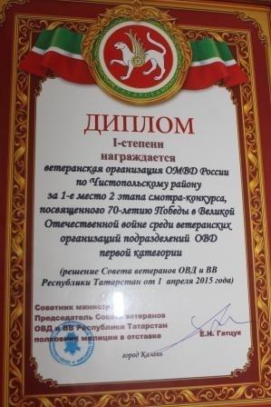 Ветеранская организация полиции Чистополя стала лучшей в республике