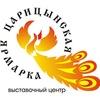 """ВЦ """"Царицынская ярмарка"""". Выставки в Волгограде."""