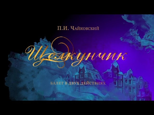 Nutcracker. The Kremlin ballet. Щелкунчик. Кремлевский балет.