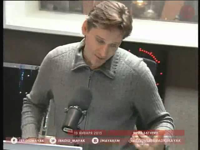 Юрий Батурин на радио Маяк