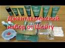 НеСеССеР Джентльменский Набор Солдата Российской Армии армейский набор Введен Приказом Шойгу