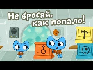 Мультфильмы для Малышей - Котики, вперед! - Не бросай, как попало! (26 серия)