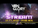 VainGlory лига GLAFI запись стрима 27.11.2014