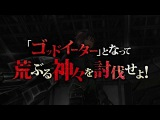 PS Vita/PSP「GOD EATER 2」 店頭プロモーション映像
