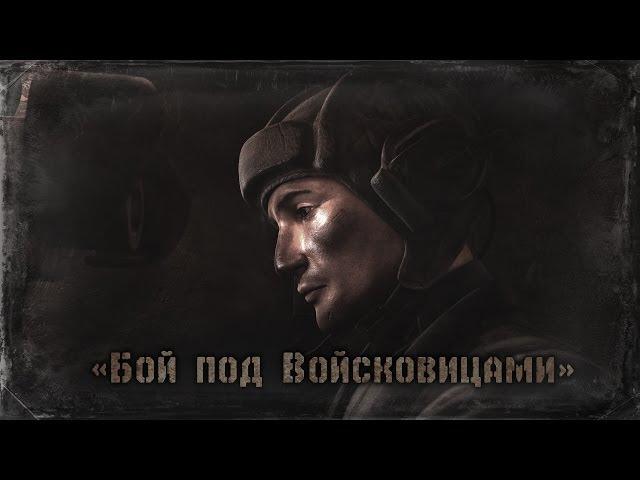 Анимационный фильм-реконструкция: Колобанов. Бой под Войсковицами » Freewka.com - Смотреть онлайн в хорощем качестве