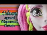 Обзор на Марисоль Кокси Монстры по обмену/MH Marisol Coxi Monster Exchange/Review #1