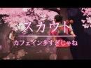 [SFM] スカウトちゃん SCOUT-CHAN OP 1