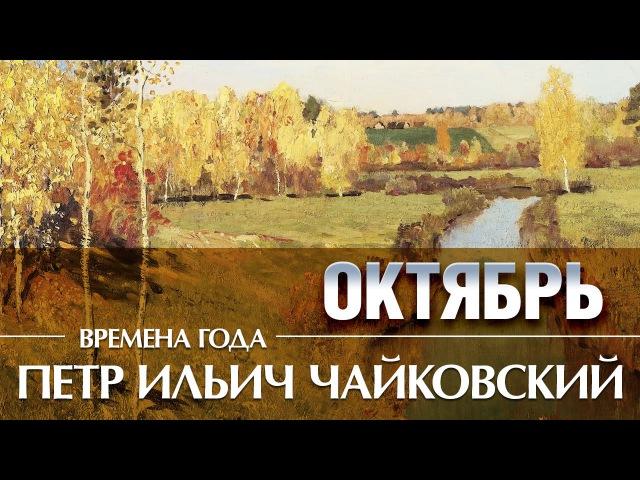 Чайковский Времена года Октябрь Tchaikovsky the seasons October