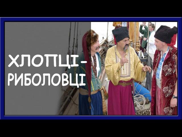 Пісні українські Хлопці риболовці Ukrainian songs