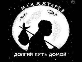 Oxxxymiron - miXXXtape II Долгий путь домой ( 2013)