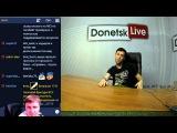 Donetsk Live №108: Военный эксперт Джон Коннор