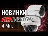 Новинки Камеры видеонаблюдения Hikvision DS-2CD2142FWD-IS и DS-2CD2042WD-I 4 мегапикселя